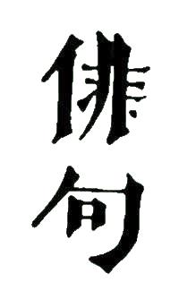 Kanji.Haiku_
